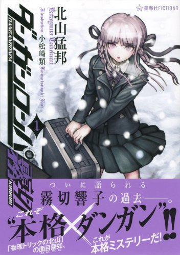 Image 2 for Danganronpa Kirigiri 1