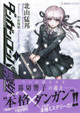 Thumbnail 2 for Danganronpa Kirigiri 1
