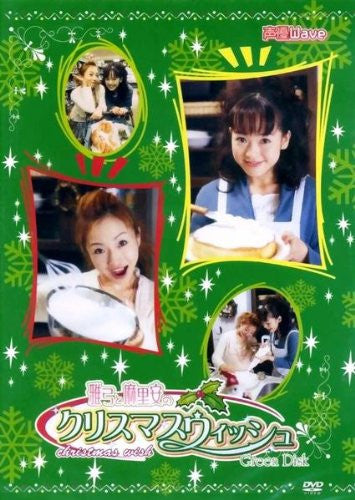 Image 1 for Seiyu Wave Special DVD: Mayumi to Maria no Christmas Wish (Green Disc)