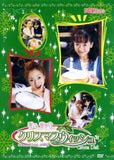 Thumbnail 1 for Seiyu Wave Special DVD: Mayumi to Maria no Christmas Wish (Green Disc)