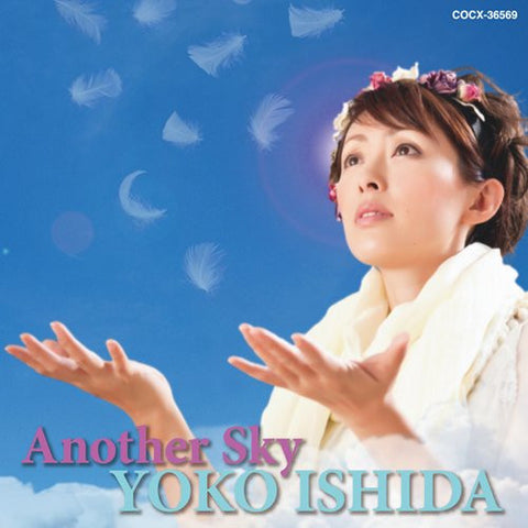Image for Another Sky / Yoko Ishida