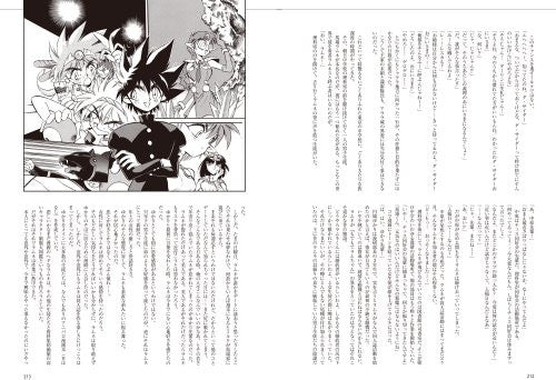 Image 6 for Lamune & 40 Series Memorial Book Mouretsu Nekketsu Daizen