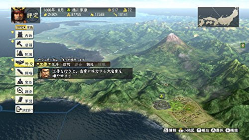 Image 6 for NOBUNAGA'S AMBITION: Sphere of Influence with Power-Up Kit