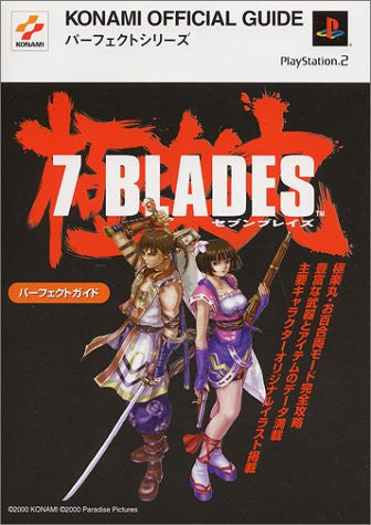 7 Blades Perfect Guide Book / Ps2