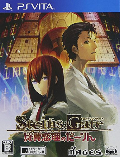 Image 1 for Steins;Gate Hiyoku Renri no Darling