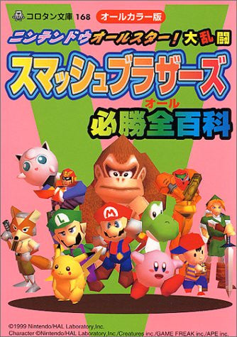 Image 1 for Nintendo Super Smash Bros. All Encyclopedia Book (Korotan Novel) / N64