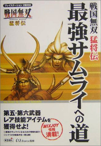 Image 1 for Samurai Warriors: Xtreme Legends Strongest Samurai Strategy Guide Book / Ps2