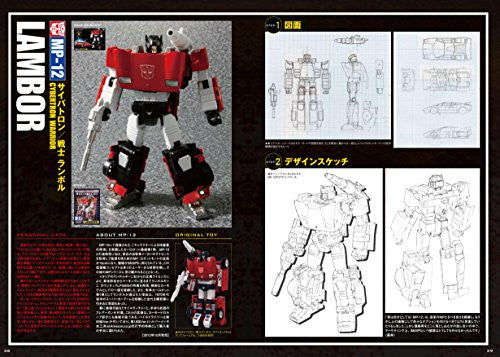 Image 5 for Transformers Masterpiece Official Guide