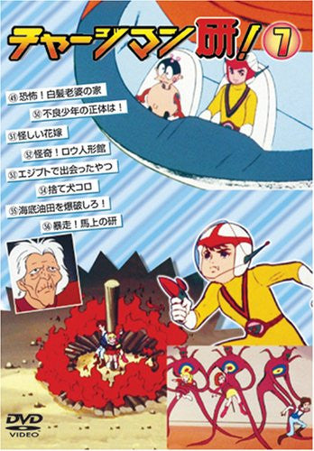 Image 1 for Chargeman Ken! Vol.7