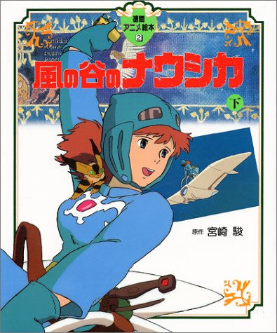 Image 1 for Nausicaa Of The Valley Of The Wind Gekan Tokuma Anime Art Book