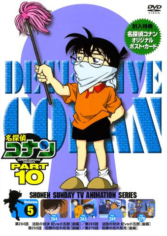 Image for Detective Conan: Part 10 Vol.5