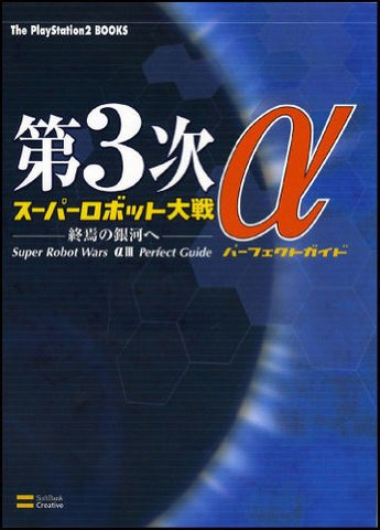 3rd Super Robot Wars Alpha: To The End Of The Galaxy Perfect Guide Book/ Ps2