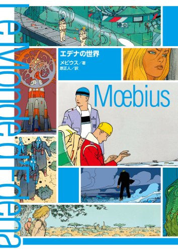 Image 1 for Moebius Edena No Sekai Illustration Art Book
