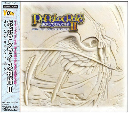 Image 1 for PoPoLoCRoIS Story II Original Soundtrack