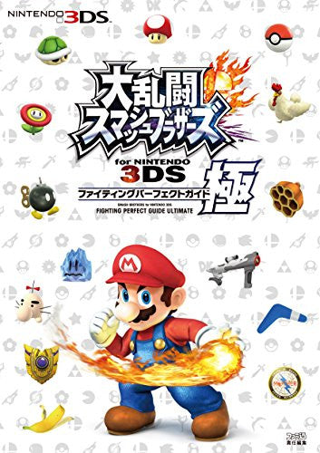 Image 6 for Dairantou Smash Brothers For Nintendo 3 Ds Fighting Perfect Guide Ultimate