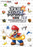 Thumbnail 6 for Dairantou Smash Brothers For Nintendo 3 Ds Fighting Perfect Guide Ultimate