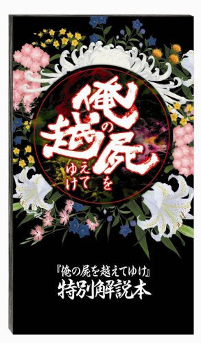 Image 4 for Ore no Shikabane o Koete Yuke [Limited Edition]