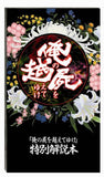 Thumbnail 4 for Ore no Shikabane o Koete Yuke [Limited Edition]