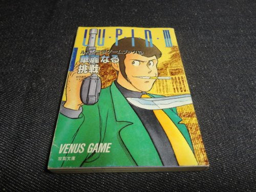 Image 1 for Lupin The 3rd  (11) Karei Naru Chousen (Game Book Series) Game Book / Rpg