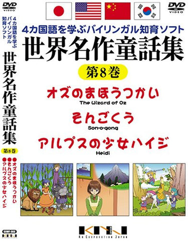 Image for Yonkakokugo wo Manabu Bilingual Chiiku Soft Sekai Meisaku Dowashu Vol.8 The Wizard of Oz / Sun Wukong / Heidi