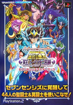 Image 1 for Saint Seiya Meiou Hades 12 Kyu Hen Sevensenses Master Book / Ps2