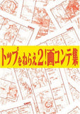 Thumbnail 1 for Diebuster Aim For The Top 2 Storyboard Collection Book