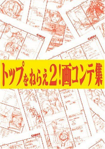 Image for Diebuster Aim For The Top 2 Storyboard Collection Book