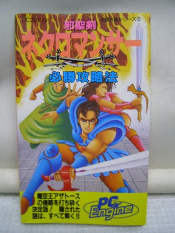 Jaseiken Necromancer Victory Strategy Book / Turbo Grafx 16, Pc Engine