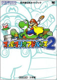 Thumbnail 1 for Super Mario World Super Mario Advance 2 Official Strategy Guide Book /Gba