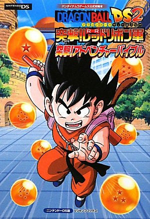Image for Dragon Ball: Origins 2 Adventure Bible Official Strategy Guide Book / Ds