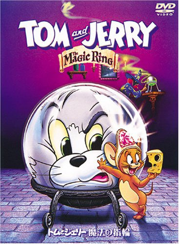 Image 1 for Tom And Jerry The Magic Ring Special Edition [Limited Pressing]