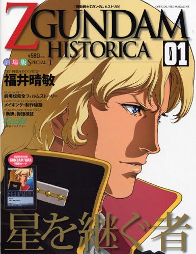 Image 1 for Z Gundam Historica #1 Official File Magazine