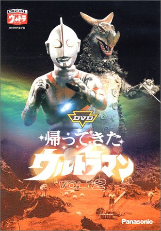 Image 1 for Ultraman Returned Vol.12