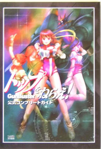 Image for Gunbuster Top Wo Nerae! Official Guide Book/ Ps2