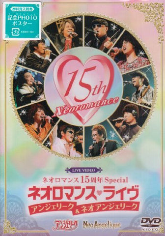 Image for Live Video Neo Romance 15th Anniversary Neo Romance Live Angelique & Neo Angelique