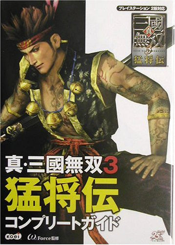 Dynasty Warriors 4: Xtreme Legends Complete Guide Book / Ps2