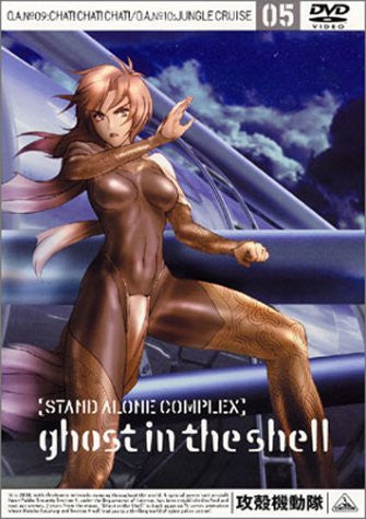 Image for Ghost in the Shell: Stand Alone Complex 05