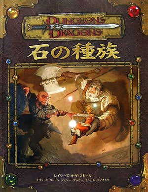 Image 1 for D&D Ishi No Shuzoku (Dungeons & Dragons Supplement) Game Book / Rpg
