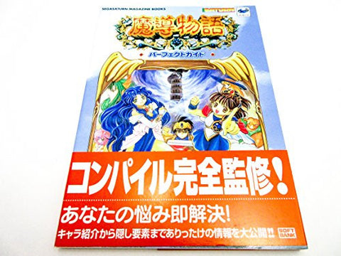 Image for Madou Monogatari Perfect Guide Book (Segasaturn Magazine Books) / Ss