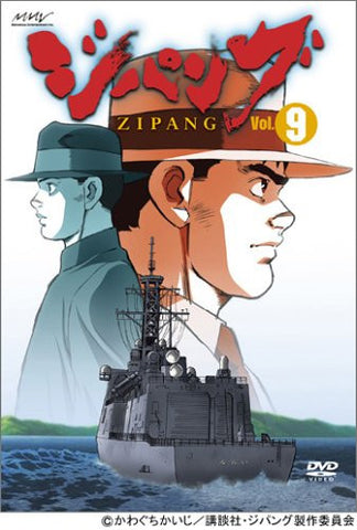 Image for Zipang Vol.9