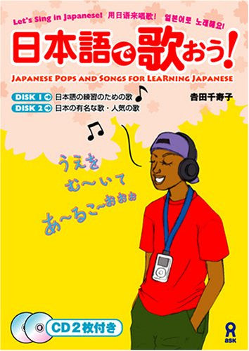 Image 1 for Lets Gonna Sing In Japanese! With 2 Cd