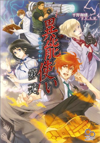 Image 1 for Inou Tsukai Dai 2shiki Game Book / Role Playing Game
