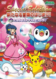 Thumbnail 3 for Pocket Monster Diamont Pearl Special Selection Arata Naru Boken No Hajimari
