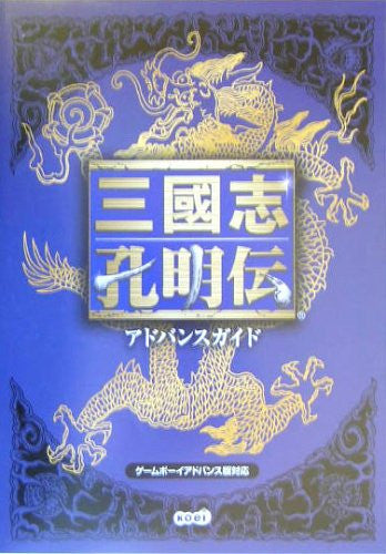 Image 1 for Records Of The Three Kingdoms Sangokushi Komei Den Guide Book/ Gba