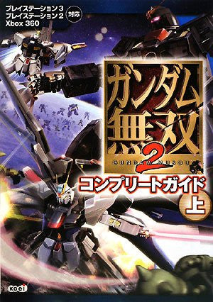 Image 1 for Gundam Musou 2 Complete Guide Vol.1