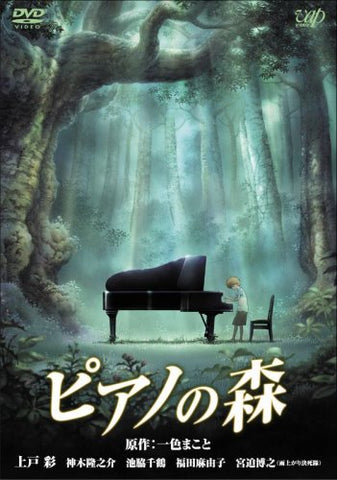 Piano No Mori Standard Edition
