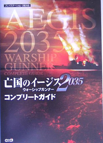 Image for Boukoku No Aegis 2035 Warship Gunner Complete Guide Book/ Ps2