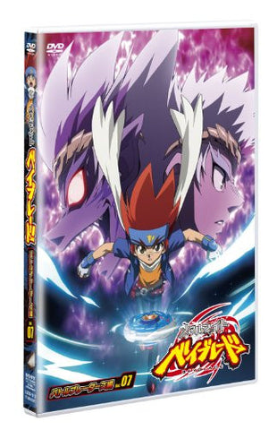 Image for Metal Fight Beyblade - Battle Bladers Hen Vol.7