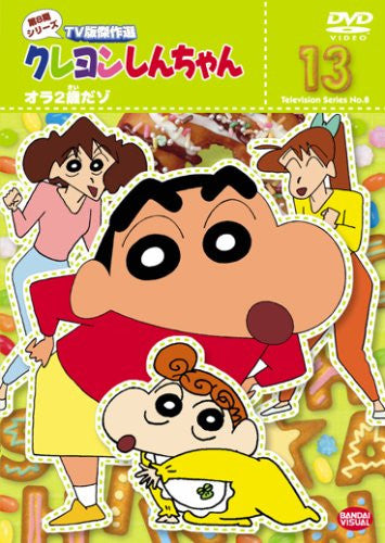 Image 1 for Crayon Shin Chan The TV Series - The 8th Season 13