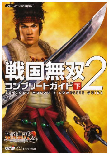 Image 1 for Samurai Warriors 2 Complete Guide Book Ge / Ps2